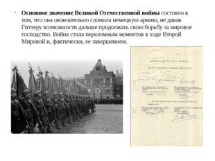 Основное значение Великой Отечественной войны состояло в том, что она окончат
