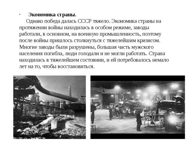 Экономика страны. Однако победа далась СССР тяжело. Экономика страны на прот...