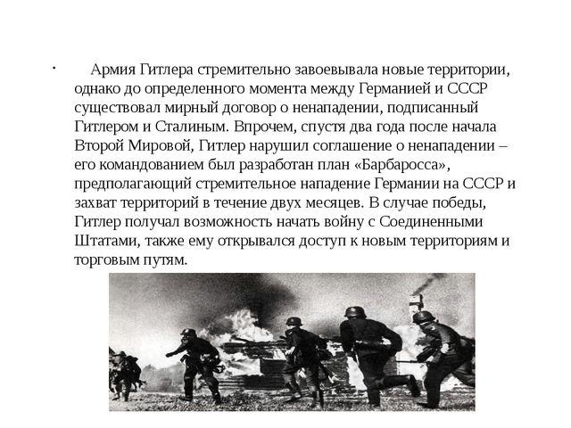 Армия Гитлера стремительно завоевывала новые территории, однако до определен...