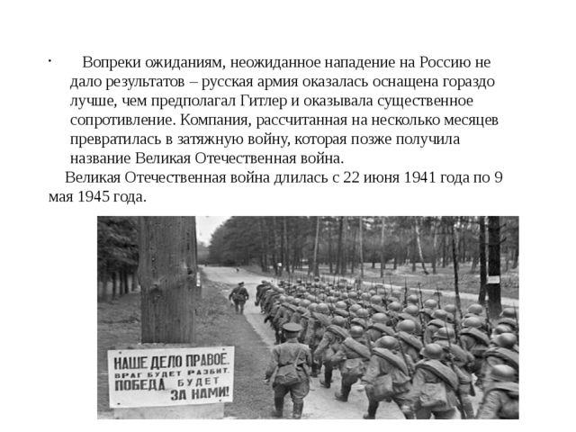Вопреки ожиданиям, неожиданное нападение на Россию не дало результатов – рус...