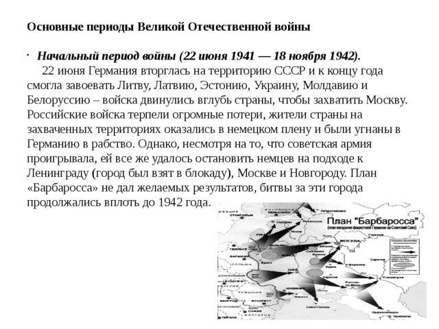 Основные периоды Великой Отечественной войны Начальный период войны (22 июня...