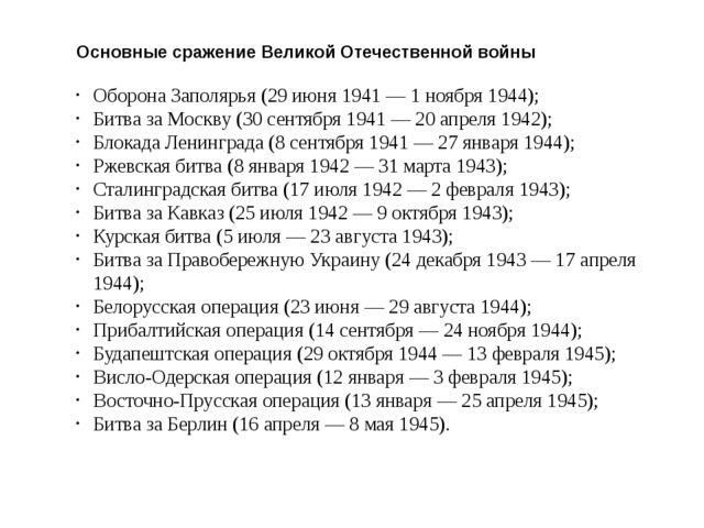 Основные сражение Великой Отечественной войны Оборона Заполярья (29 июня 1941...