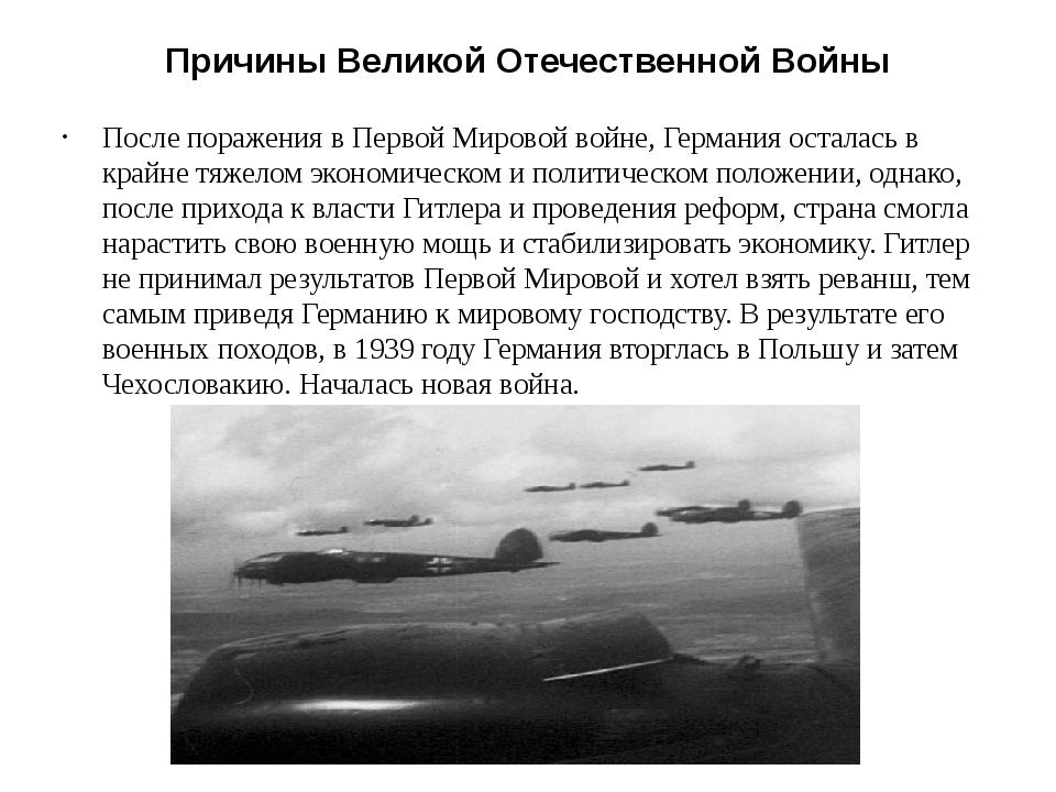 Причины Великой Отечественной Войны После поражения вПервой Мировой войне, Г...
