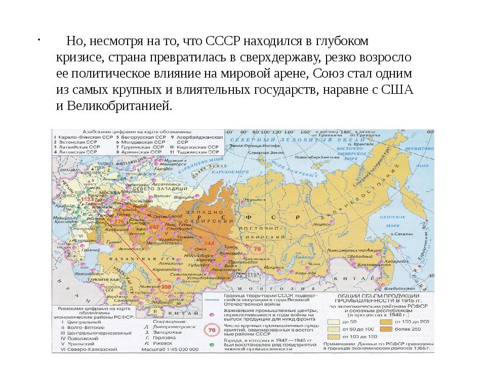 Но, несмотря на то, что СССР находился в глубоком кризисе, страна превратила...