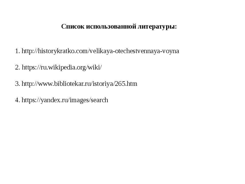 Список использованной литературы: 1. http://historykratko.com/velikaya-otech...