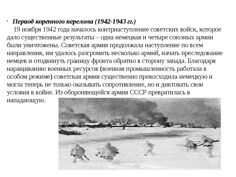 Период коренного перелома (1942-1943 гг.) 19 ноября 1942 года началось контрн...