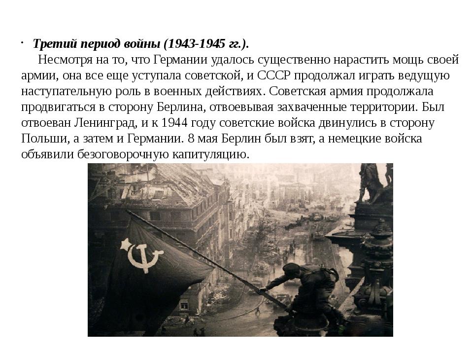 Третий период войны (1943-1945 гг.). Несмотря на то, что Германии удалось сущ...