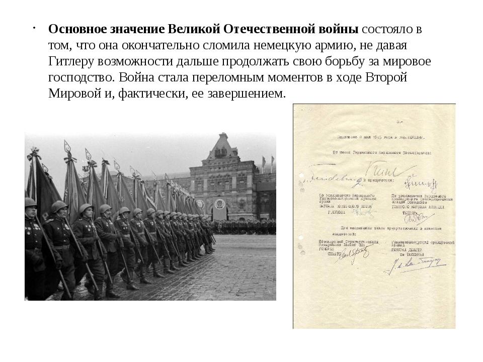 Основное значение Великой Отечественной войны состояло в том, что она окончат...