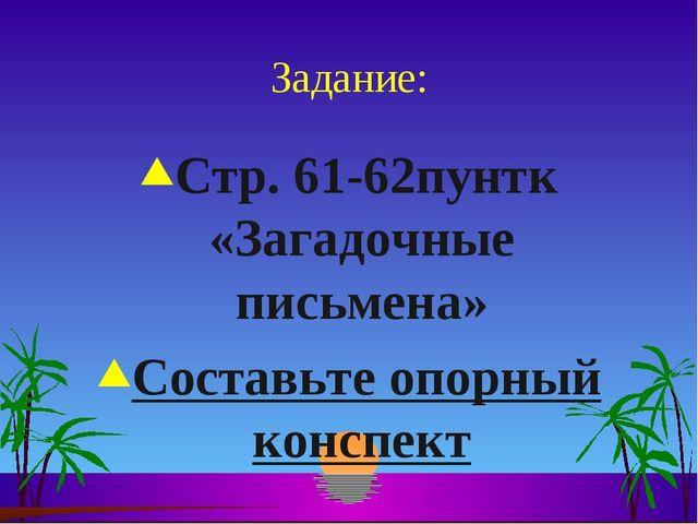 Задание: Стр. 61-62пунтк «Загадочные письмена» Составьте опорный конспект