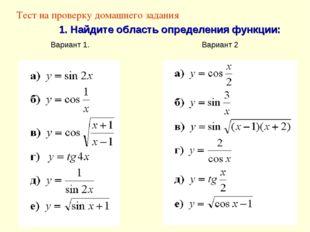 Тест на проверку домашнего задания 1. Найдите область определения функции: Ва