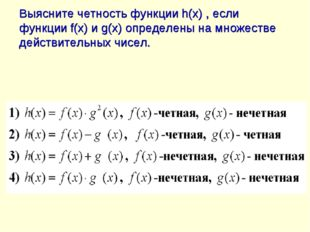 Выясните четность функции h(x) , если функции f(x) и g(x) определены на множе