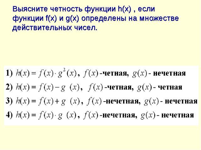 Выясните четность функции h(x) , если функции f(x) и g(x) определены на множе...