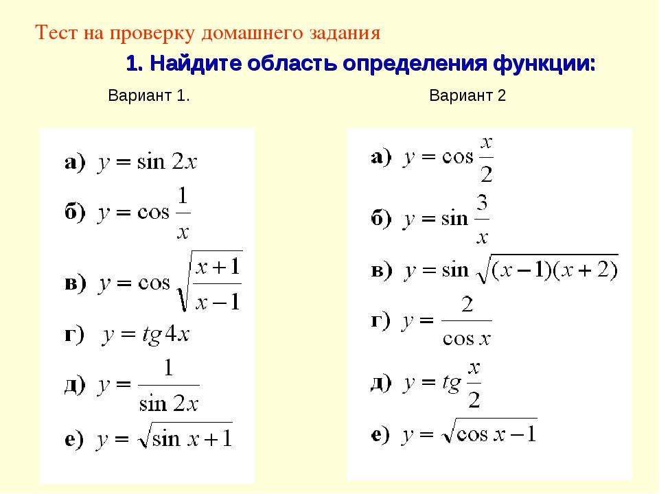 Тест на проверку домашнего задания 1. Найдите область определения функции: Ва...