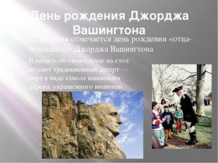 День рождения Джорджа Вашингтона 22 февраля отмечается день рождения «отца-ос