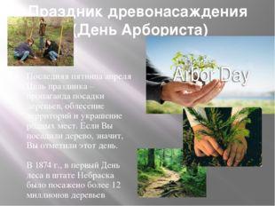 Праздник древонасаждения (День Арбориста) Последняя пятница апреля Цель празд