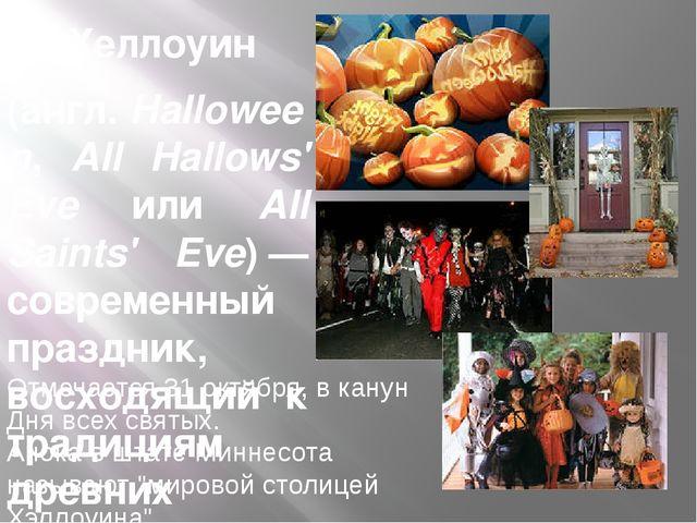 Хеллоуин (англ.Halloween, All Hallows' Eve или All Saints' Eve)— современны...