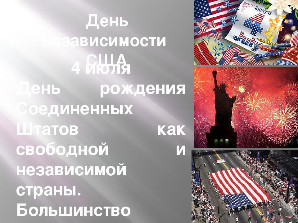 День независимости США 4 июля День рождения Соединенных Штатов как свободной...