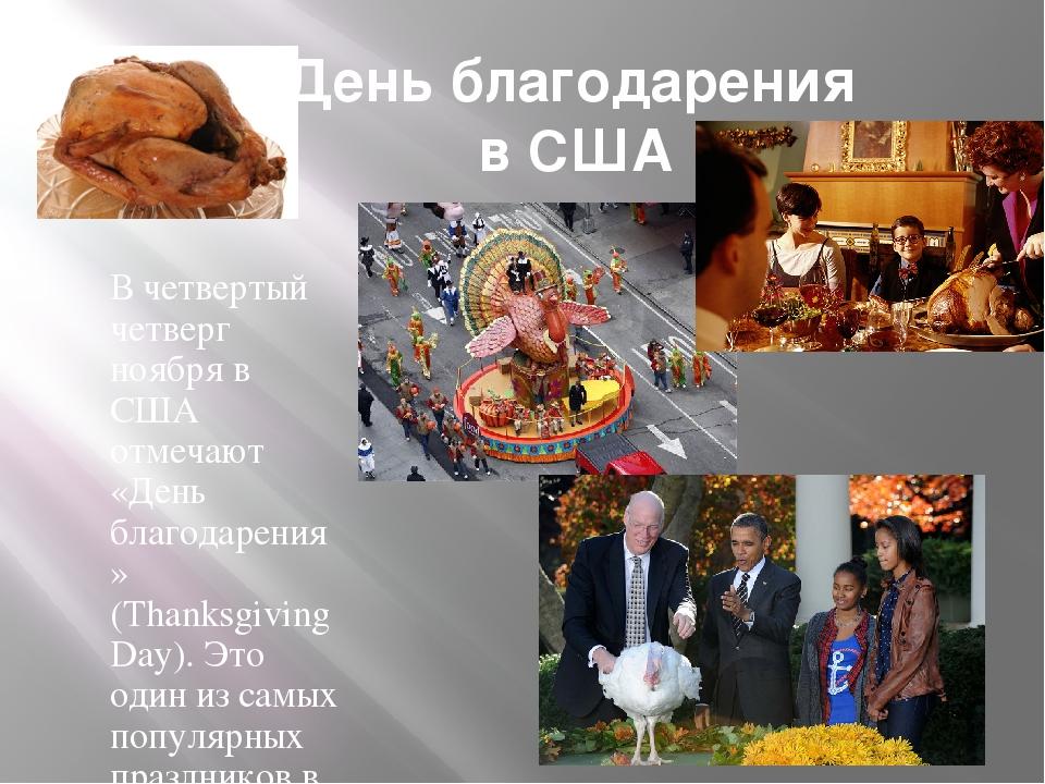 День благодарения в США В четвертый четверг ноября в США отмечают «День благо...