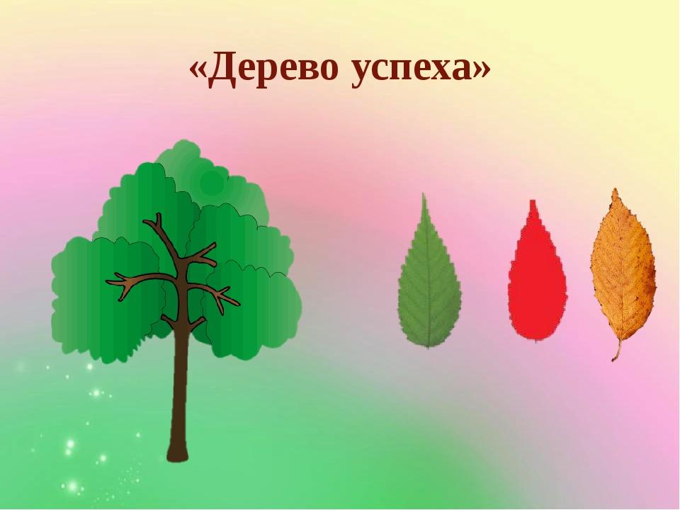 площадка дерево успехов успеха на уроке картинки популярного сериала показал