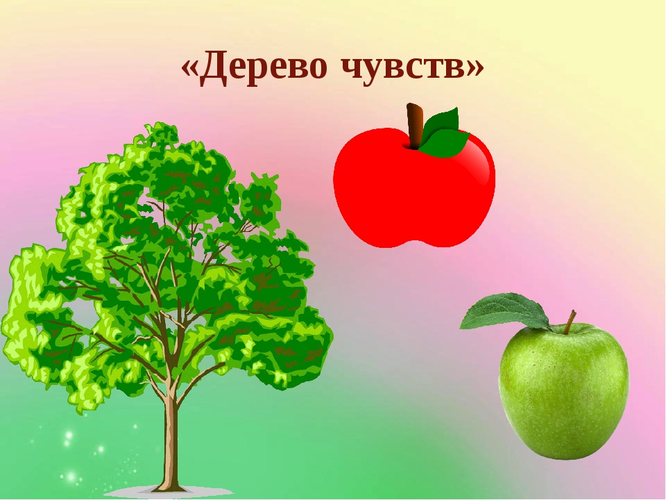 Картинка дерево для рефлексии