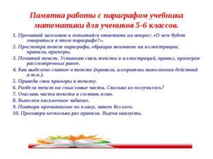 Памятка работы с параграфом учебника математики для учеников 5-6 классов. 1.