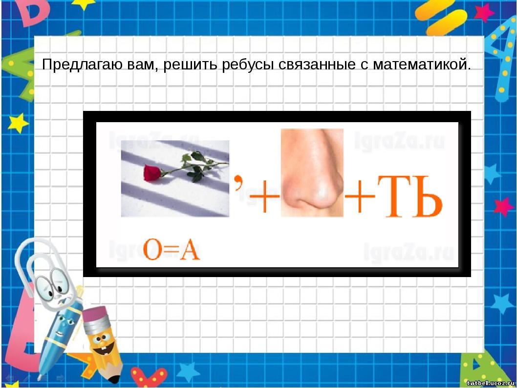 в Предлагаю вам, решить ребусы связанные с математикой.