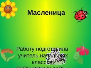 Работу подготовила учитель начальных классов ГБОУ СОШ №1125 г. Москвы Дзгоева