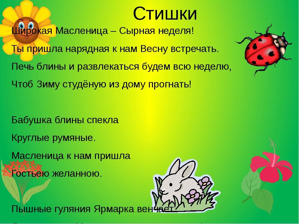 Стишки Широкая Масленица – Сырная неделя! Ты пришла нарядная к нам Весну вст...