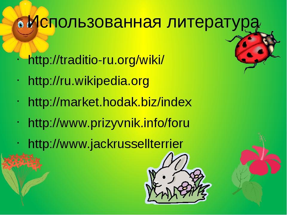 Использованная литература http://traditio-ru.org/wiki/ http://ru.wikipedia.or...