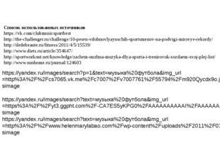 https://yandex.ru/images/search?p=1&text=музыка%20футбола&img_url=http%3A%2F%