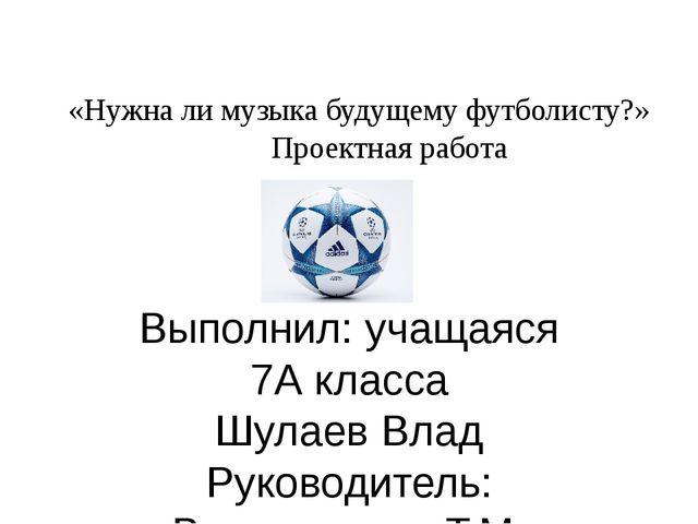Выполнил: учащаяся 7А класса Шулаев Влад Руководитель: Водопьянова Т.М. «Нужн...