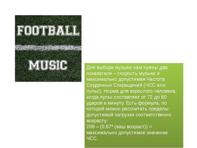 Для выбора музыки нам нужны два показателя – скорость музыки и максимально до...