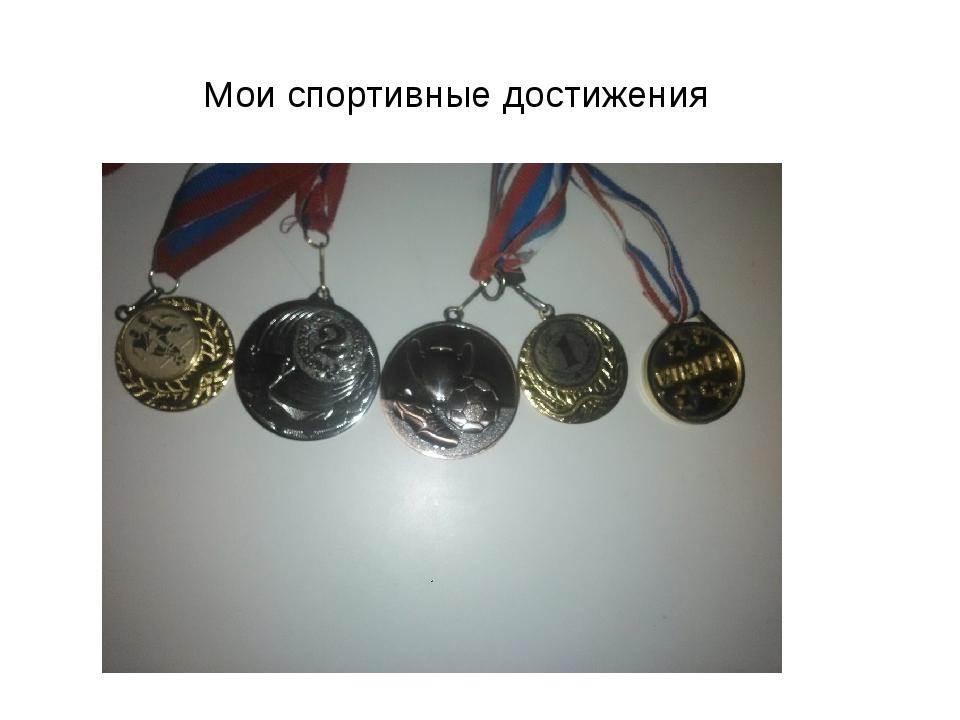 Мои спортивные достижения