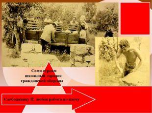 Сами строим школьный городок гражданской обороны Слободянику Н. любая работа