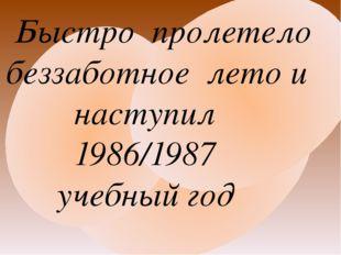 Быстро пролетело беззаботное лето и наступил 1986/1987 учебный год
