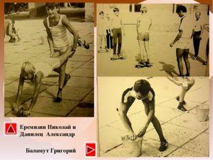Еремизин Николай и Данилец Александр Баламут Григорий