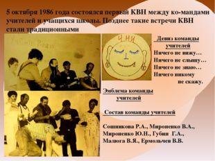 5 октября 1986 года состоялся первый КВН между ко-мандами учителей и учащихся
