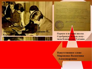 Первую в истории школы Серебряную медаль полу- чила Коновалова Т.атьяна Напу