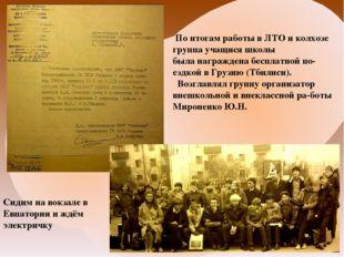 По итогам работы в ЛТО и колхозе группа учащися школы была награждена беспла