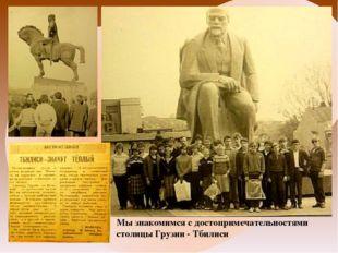 Мы знакомимся с достопримечательностями столицы Грузии - Тбилиси