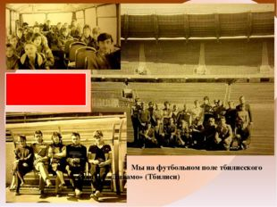 Мы на футбольном поле тбилисского команды «Динамо» (Тбилиси)