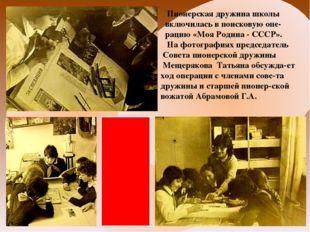 Пионерская дружина школы включилась в поисковую опе- рацию «Моя Родина - ССС