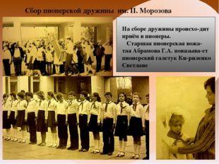 Сбор пионерской дружины им. П. Морозова На сборе дружины происхо-дит приём в
