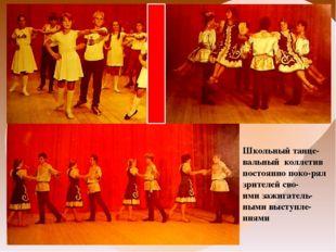 Школьный танце-вальный коллетив постоянно поко-рял зрителей сво- ими зажигат