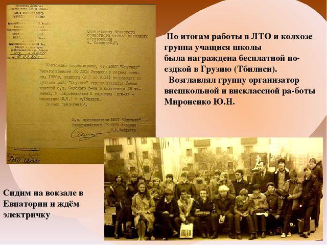 По итогам работы в ЛТО и колхозе группа учащися школы была награждена беспла...