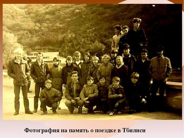Фотография на память о поездке в Тбилиси