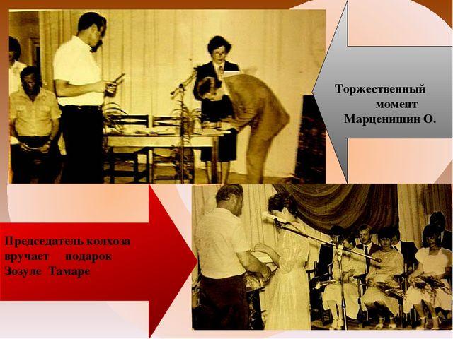 Торжественный момент Марценишин О. Председатель колхоза вручает подарок Зозу...