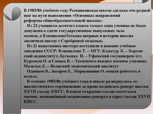 В 1985/86 учебном году Ромашкинская школа сделала оче-редной шаг на пути вып...