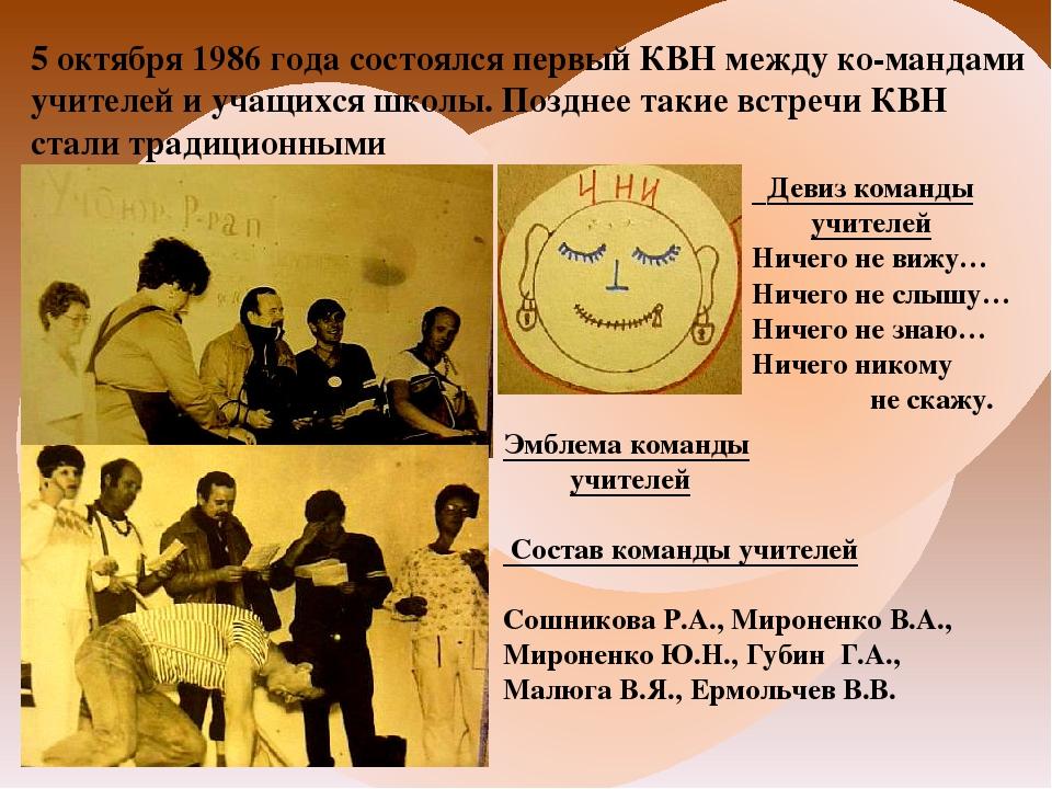 5 октября 1986 года состоялся первый КВН между ко-мандами учителей и учащихся...