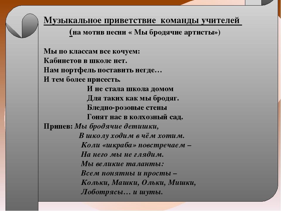 Музыкальное приветствие команды учителей (на мотив песни « Мы бродячие артис...